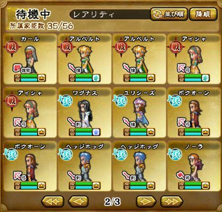 キャプチャ 8 8 saga3-a