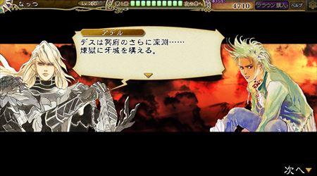 キャプチャ 8 8 saga10-a