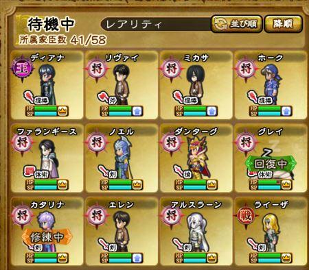キャプチャ 8 29 saga12-a