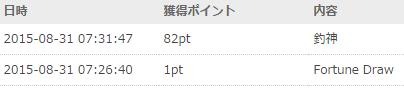 キャプチャ 8 31 t t2