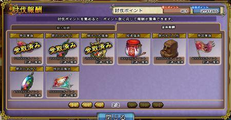 キャプチャ 9 3 saga36-a