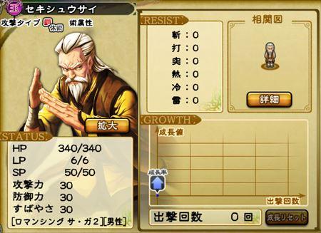 キャプチャ 9 10 saga27-a