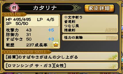 キャプチャ 9 28 saga11
