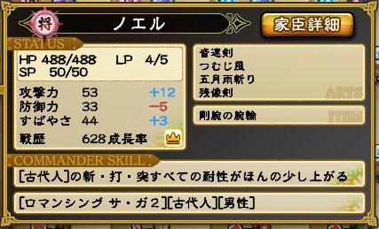 キャプチャ 9 28 saga12