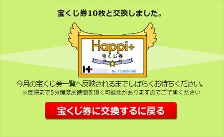 キャプチャ 10 5 hap-a