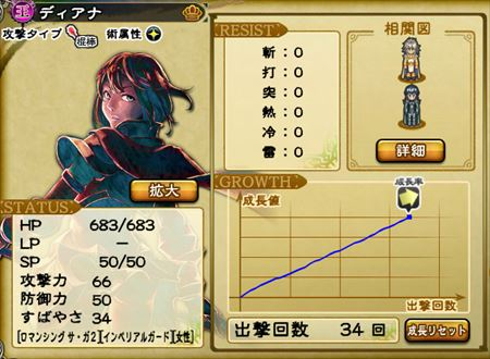 キャプチャ 10 8 saga12-a