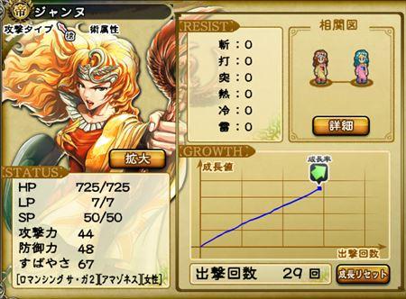 キャプチャ 10 8 saga15-a
