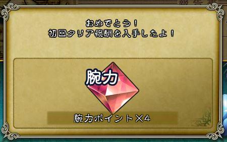 キャプチャ 10 16 saga2-a