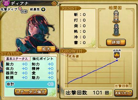 キャプチャ 10 16 saga11-a