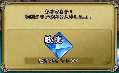 キャプチャ 10 16 saga10-a