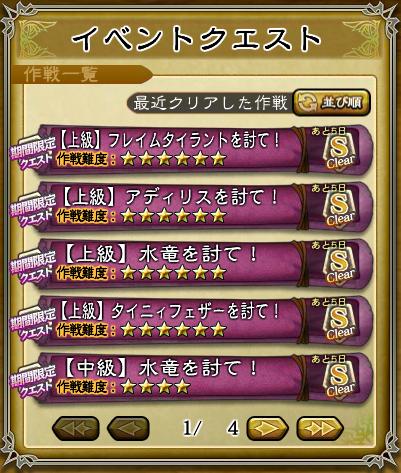キャプチャ 10 17 saga11
