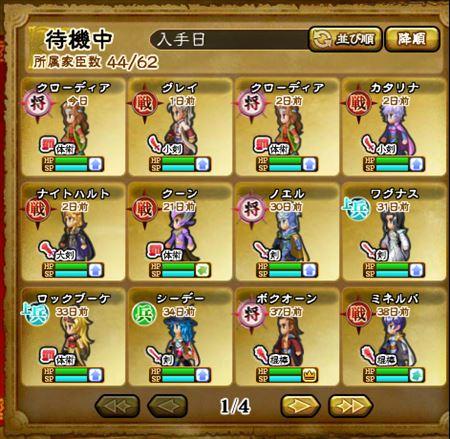 キャプチャ 10 19 saga3-a