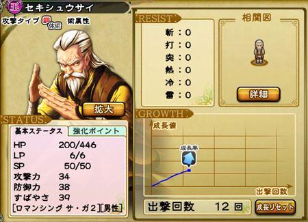 キャプチャ 10 21 saga8-a