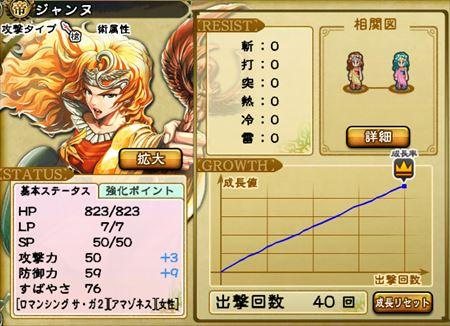 キャプチャ 10 21 saga12-a