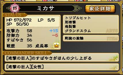 キャプチャ 10 21 saga19