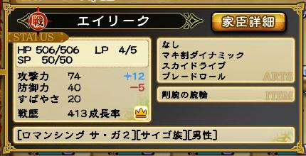 キャプチャ 10 21 saga20