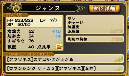 キャプチャ 10 21 saga16