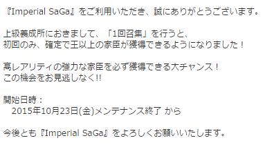 キャプチャ 10 24 saga14