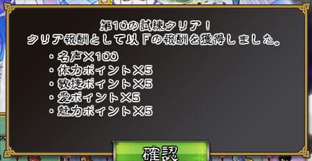 キャプチャ 10 25 saga9-a