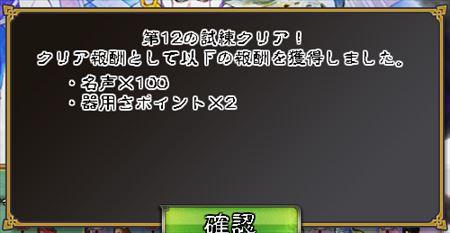 キャプチャ 10 25 saga29-a