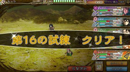 キャプチャ 10 26 saga11-a