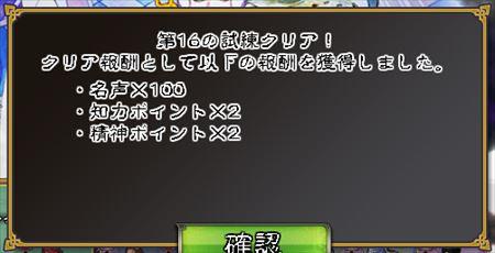 キャプチャ 10 26 saga12-a