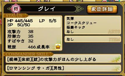 キャプチャ 10 29 saga43