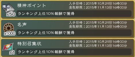 キャプチャ 10 29 saga75