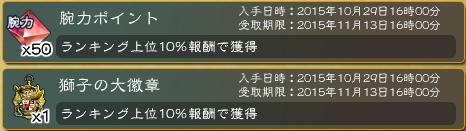 キャプチャ 10 29 saga76
