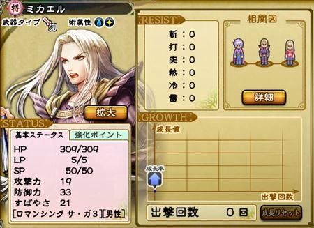キャプチャ 10 29 saga80-a
