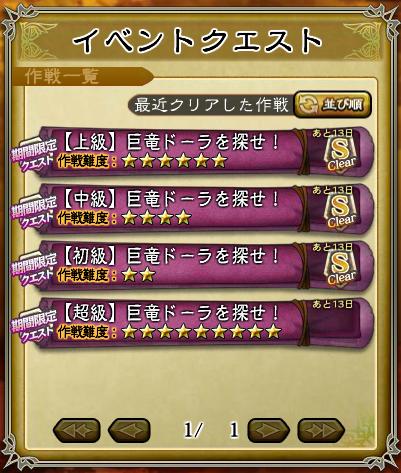 キャプチャ 10 30 saga1