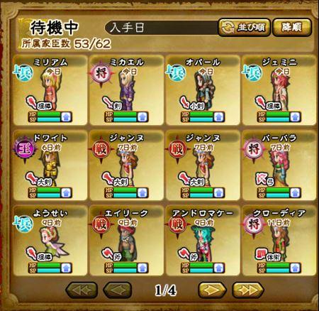 キャプチャ 10 30 saga1 (2)-a