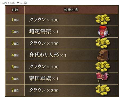 キャプチャ 11 12 saga8-a
