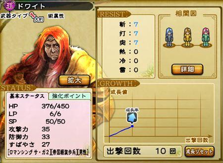 キャプチャ 11 24 saga10-a