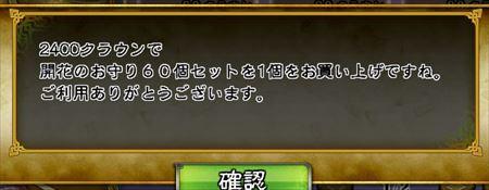 キャプチャ 11 26 saga2-a
