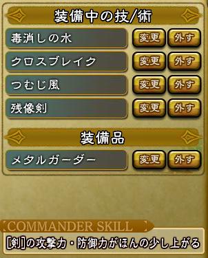 キャプチャ 11 28 saga10