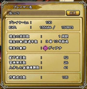 キャプチャ 11 30 saga1-a