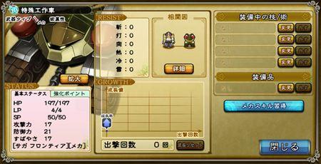キャプチャ 12 1 saga12-a