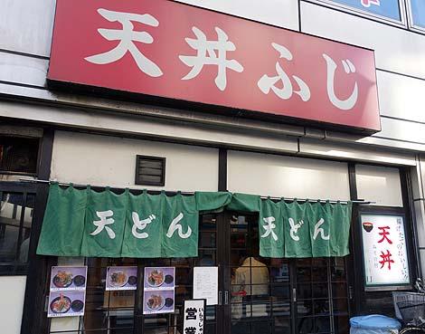 fuji_tendon0.jpg