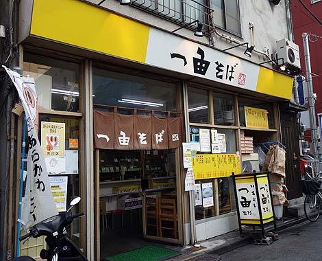 ichiyoshisoba0.jpg