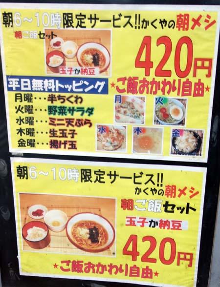 kakuya_asa4.jpg