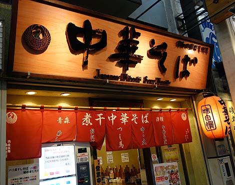 tushima_tyuka0.jpg
