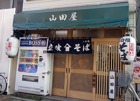 yamadayasoba0.jpg