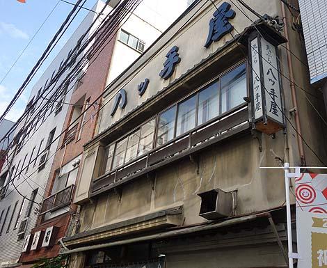 yatsudeya0.jpg