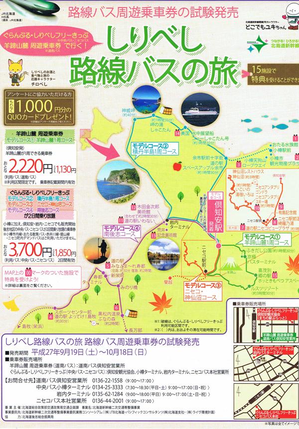 niseko_bus1.jpg