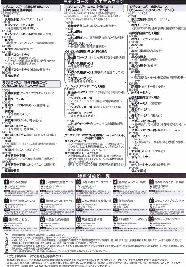 niseko_bus2_20150919023012aea.jpg