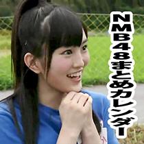 NMB48まとめカレンダー