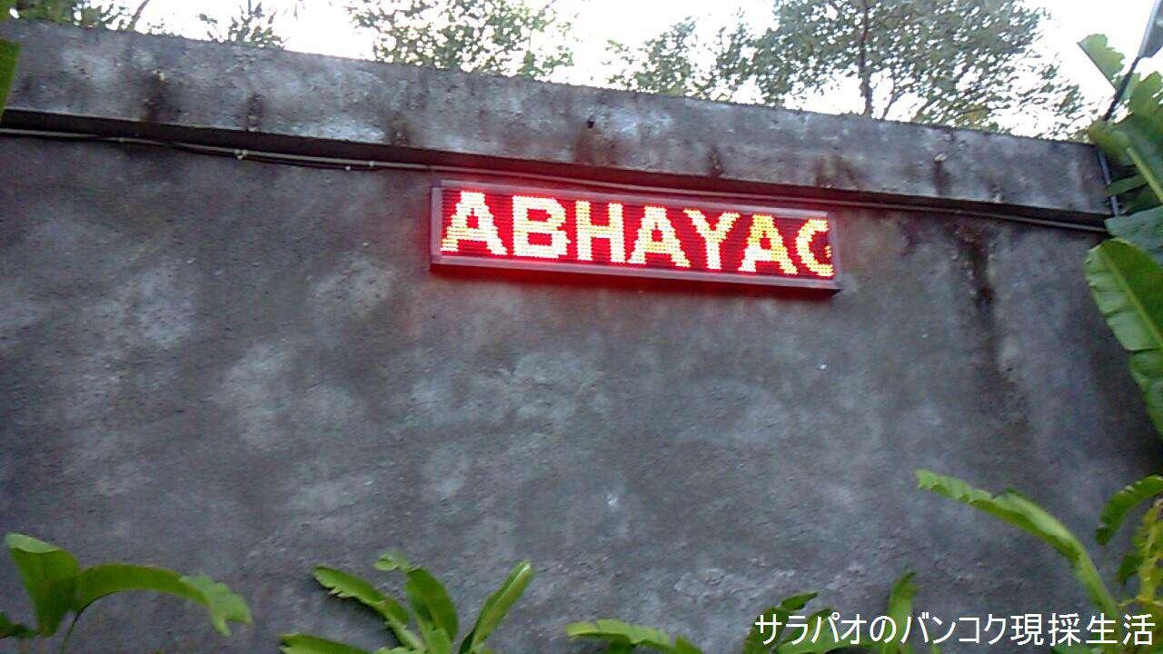 AbhayagiriRestaurant_09.jpg