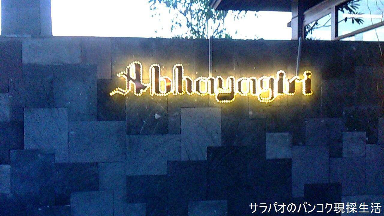 AbhayagiriRestaurant_17.jpg