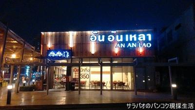 中華料理店 AN AN LAO